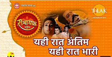Yahi Raat Antim Yahi Raat Baki Lyrics In Hindi | यही रात अंतिम यही रात बाकी | Gyansagar ( ज्ञानसागर )