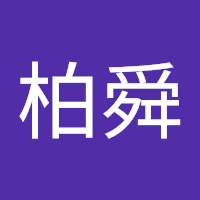 User image: 王柏舜