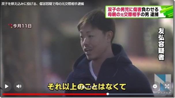 友弘修司容疑者(35)2017.02.16jnn0003-8
