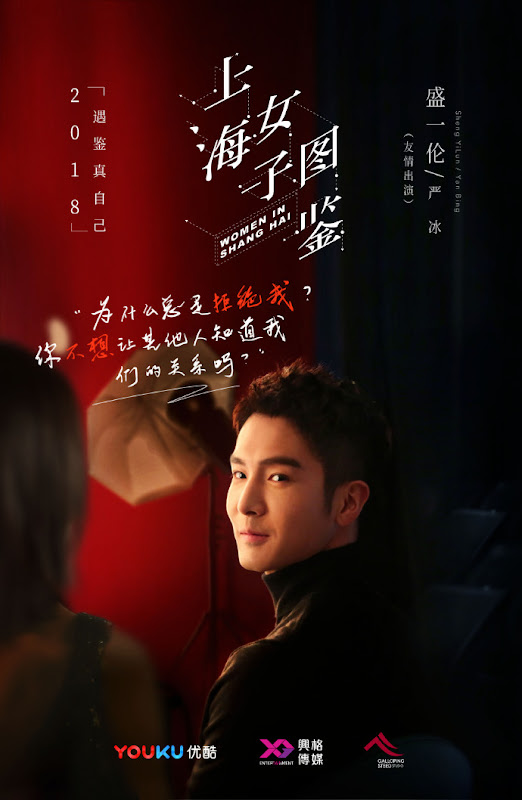 Women in Shanghai China Web Drama