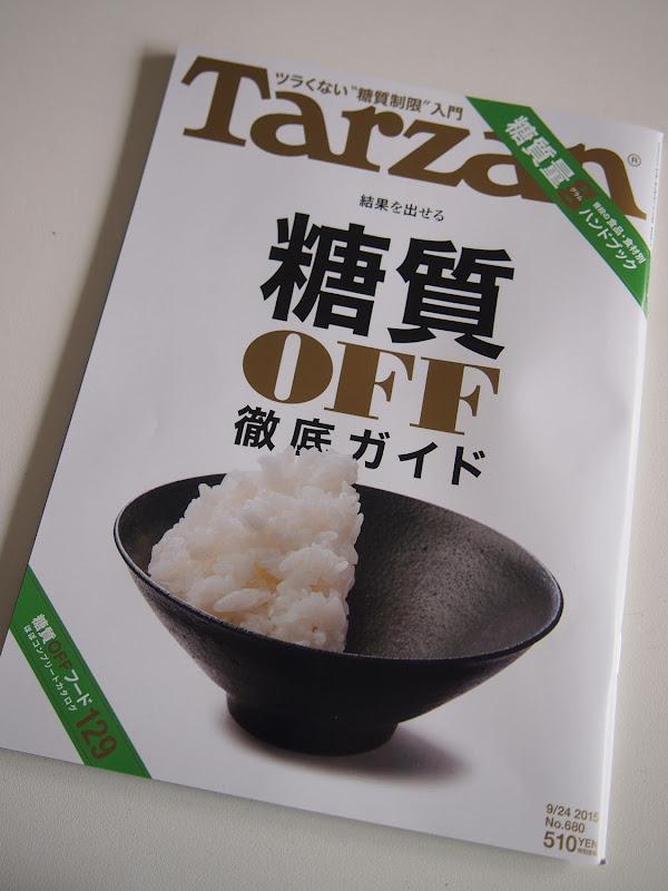 TARZAN 糖質OFF徹底ガイド