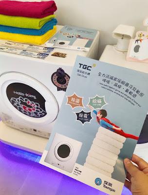 最便捷有效的乾衣方法 ~TGC煤氣乾衣機