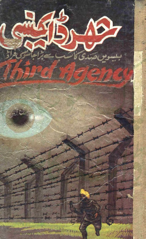 Third Agency Complete Novel By Tariq Ismail Sagar
