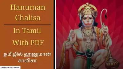 Hanuman Chalisa In Tamil With PDF