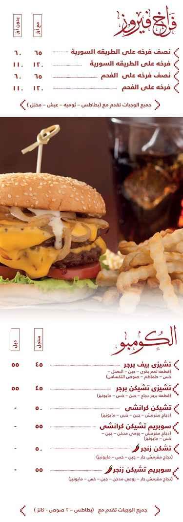 اسعار مطعم فيروز