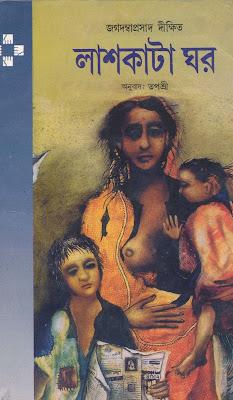 লাশকাটা ঘর - জগদস্বাপ্রসাদ দীক্ষিত অনুবাদ তপশ্রী