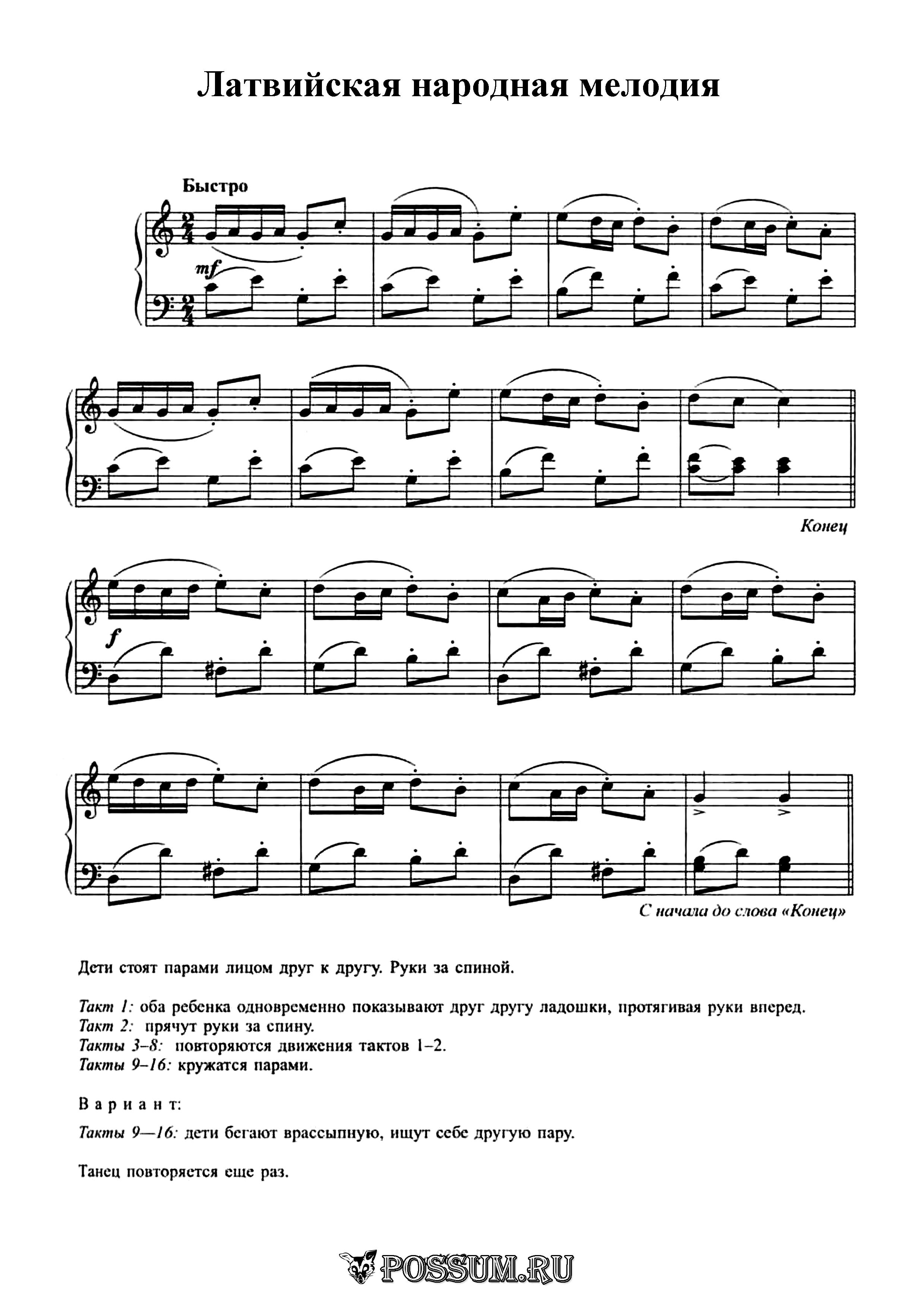 Детские народные мелодии скачать бесплатно