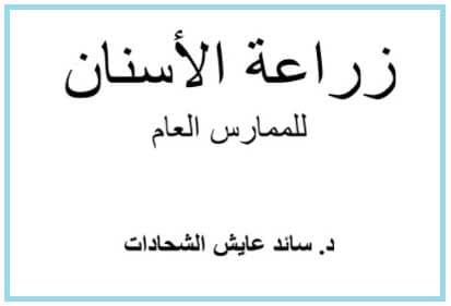 كتاب زراعة الاسنان باللغة العربية