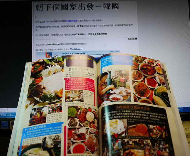達人帶路-環遊世界-韓國