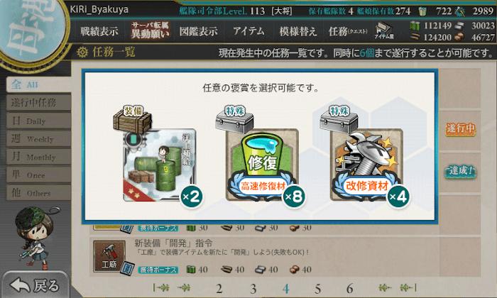 艦これ_「海防艦」、進発せよ!_07.png