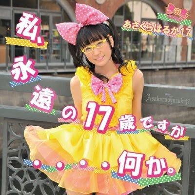 [Album] あさくらはるか17 – 私、永遠の17歳ですが・・・・何か。 (2016.01.17/MP3/RAR)