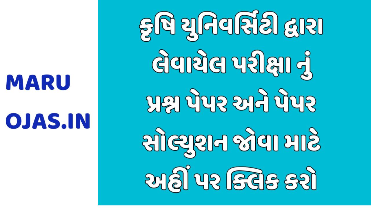 Gujarat Agricultural University Junior Clerk Answer Key 2020