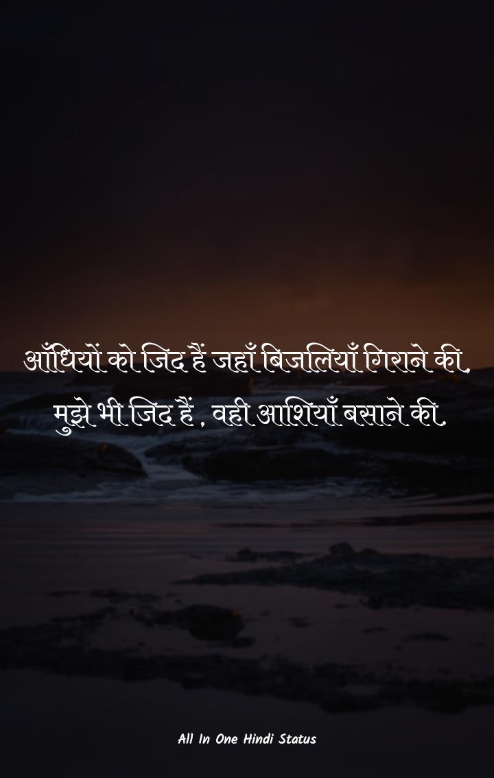 success status hindi, two line motivational quotes in hindi, fb status motivation, inspiration status in hindi, whatsapp status motivational quotes