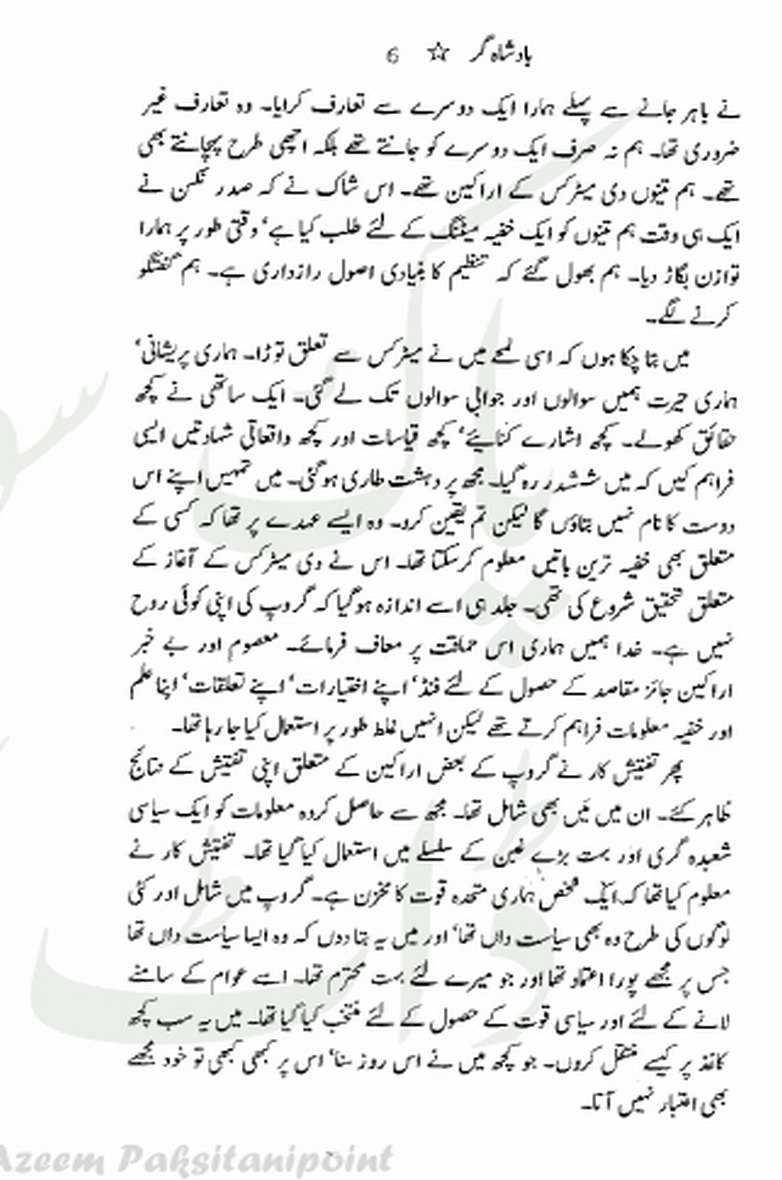 Badshah By Aleem Ul Haq Haqi