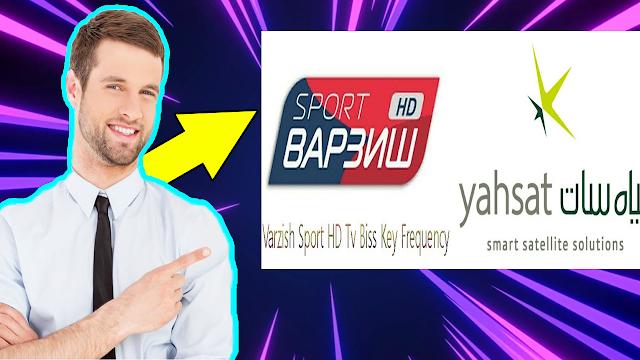 TV Varzish Biss Key Sports HD on Yahsat-1A at 52.5° East 2021