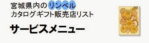 宮城県内のリンベルカタログギフト販売店情報・サービスメニューの画像