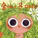 숲에서 온 아이 - 2015년 6월 이달의 그림책