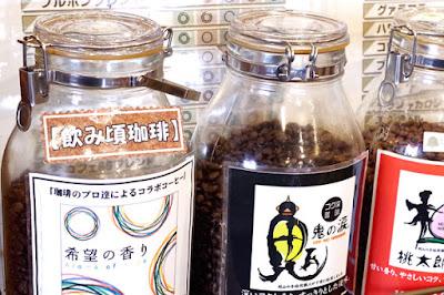 おすすめコーヒー:希望の香り&鬼の涙&桃太郎の雫