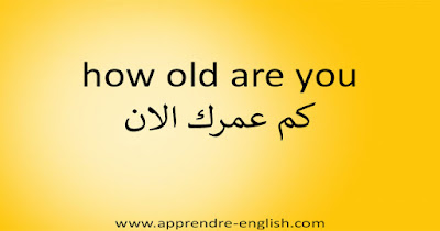how old are you كم عمرك الان