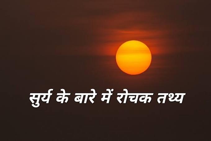 सुर्य के बारे में रोचक तथ्य | interesting facts about sun |