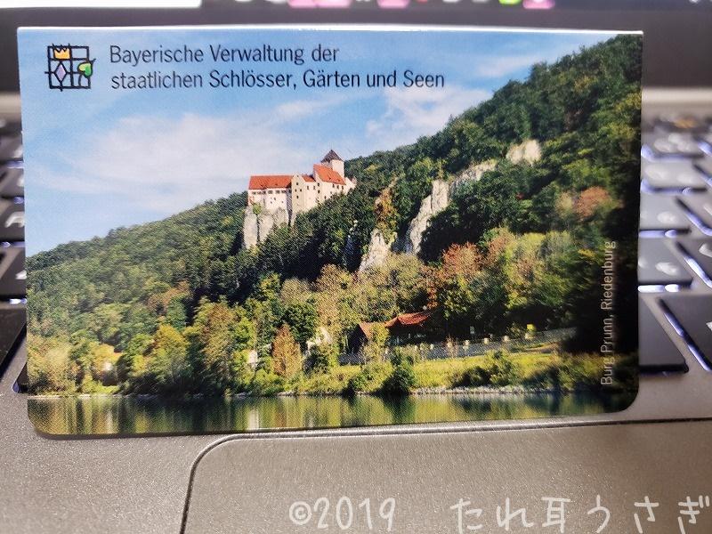 バイエルン城巡りチケットの買い方・値段・購入方法 14日チケット ドイツ旅行⑩