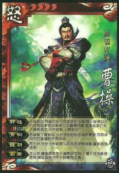 Cao Cao 6