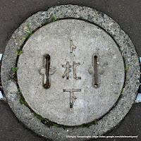 「ト朼下」札幌市下水道ハンドホール蓋コンクリート製