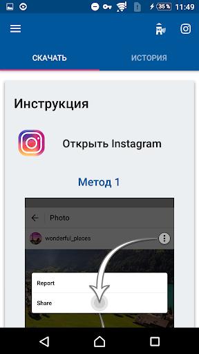 Video Downloader for Instagram screenshot 7