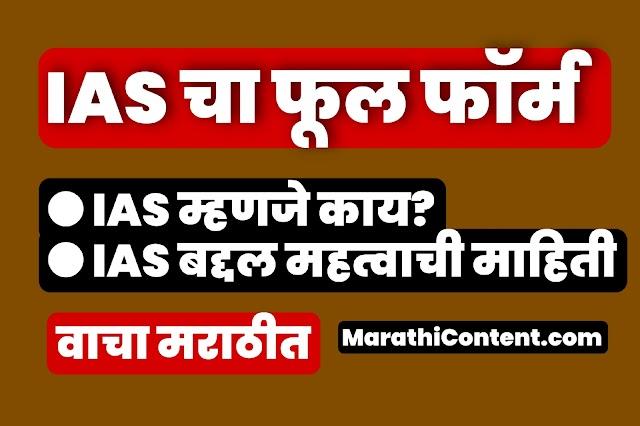 IAS चा Full Form काय आहे ?   IAS full form in marathi