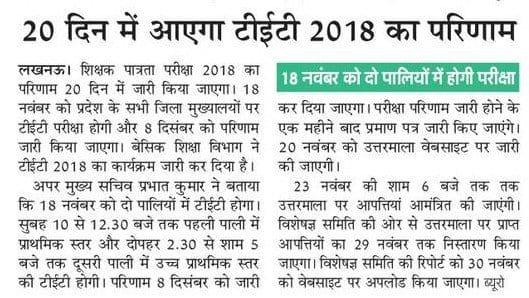 UPTET RESULT NEWS : रिकॉर्ड आवेदन के बाद भी इस बार 20 दिन आएगा टीईटी का रिजल्ट,दो पालियों में 18 को होगी परीक्षा