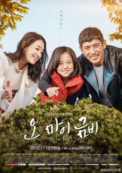 Geum Bi Của Cha - Oh My Geum Bi 2016