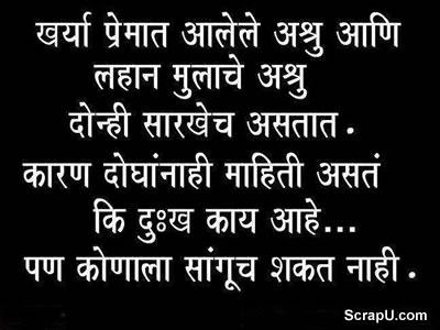 Sache pyar ke aansu aur chhote bachche ki aankho se nikale aansu ek saman hote hai dono janate hai par reason bata nahi sakte - Sad pictures