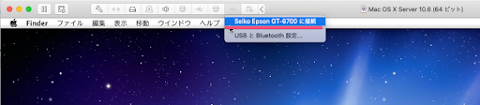 VMware Fusion上部タブから「Seiko Epson GT-6700Uに接続」が選べる