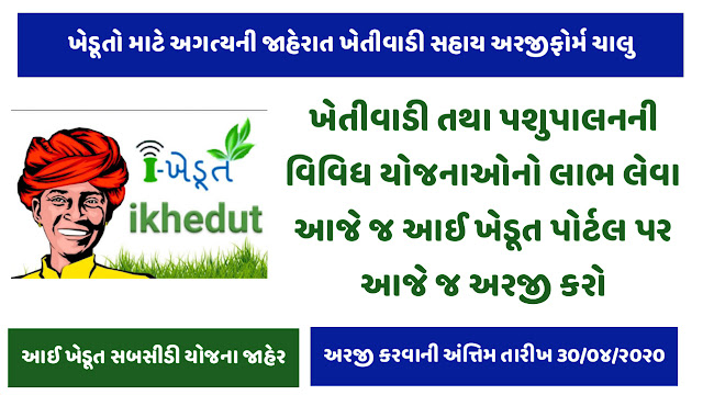 I Khedut Gujarat Online Application Form