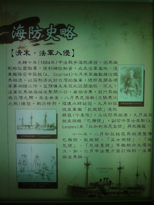 TAIWAN .Les Iles MATSU - P1280765.JPG