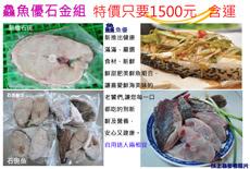鱻魚優石金組