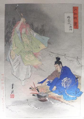 Inari Okami, Gods And Goddesses 5