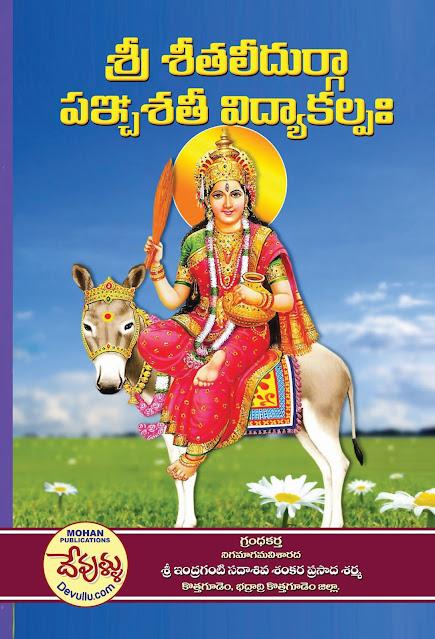 Sri Shitali Durga Panchasati Vidya Kalpam   శ్రీ శీతలి దుర్గా పంచశతి విద్యా కల్పం