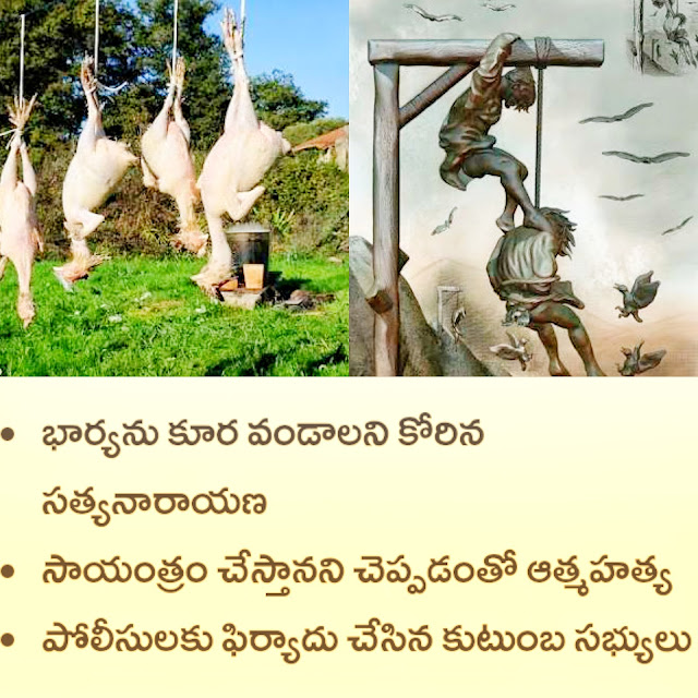 A man hanged because of He did not have a chicken curry funny news