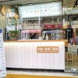 清原芋圓(四湖店)