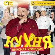 Кухня 41 серия смотреть онлайн