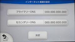 プライマリーDNSとセカンダリーDNSの設定変更画面
