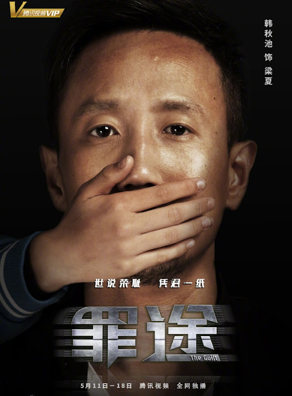 The Guilt China Movie