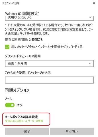 Yahooアカウントの設定 2