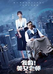 My Beautiful Teacher 2 / My Teacher Beauty 2 China Web Drama