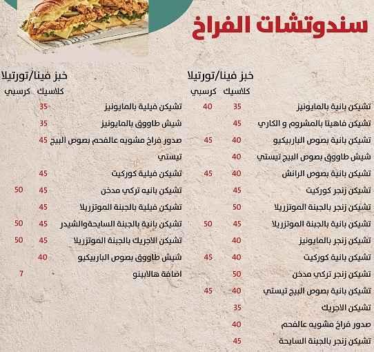 منيو مطعم جاد 9