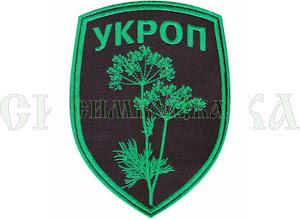 Укроп 90х65мм тк. чорна зелена/ нарукавна емблема