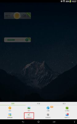 #GO桌面EX:只有 1/25 今天免費登錄成高級版 (Android App) 2