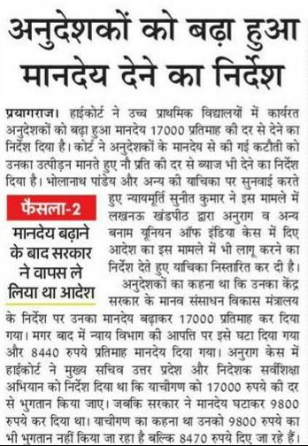 17000 anudeshak mandeya दे up sarkar - कोर्ट ने दिया आदेश,मानदेय कटौती को उत्पीड़न का दर्जा देते हुए 9 फीसदी की दर से ब्याज भी देने का निर्देश