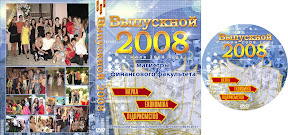 Университет ХНЕУ. Выпускной-2008
